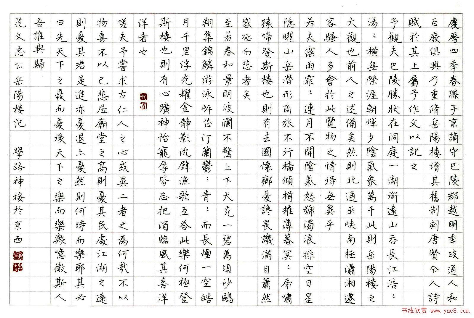 名家硬笔书法欣赏《岳阳楼记》作品辑图片