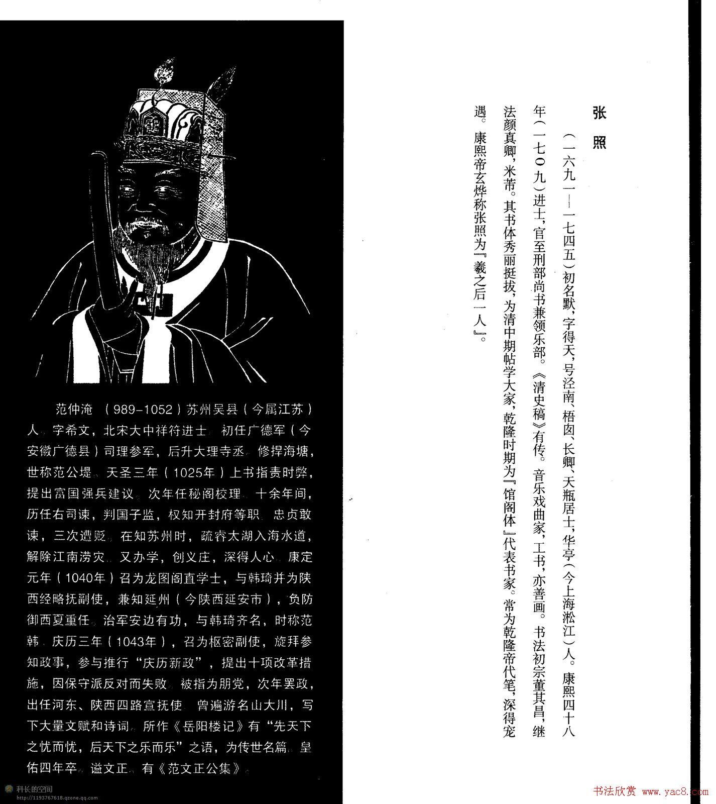清代张照馆阁体书法《岳阳楼记》