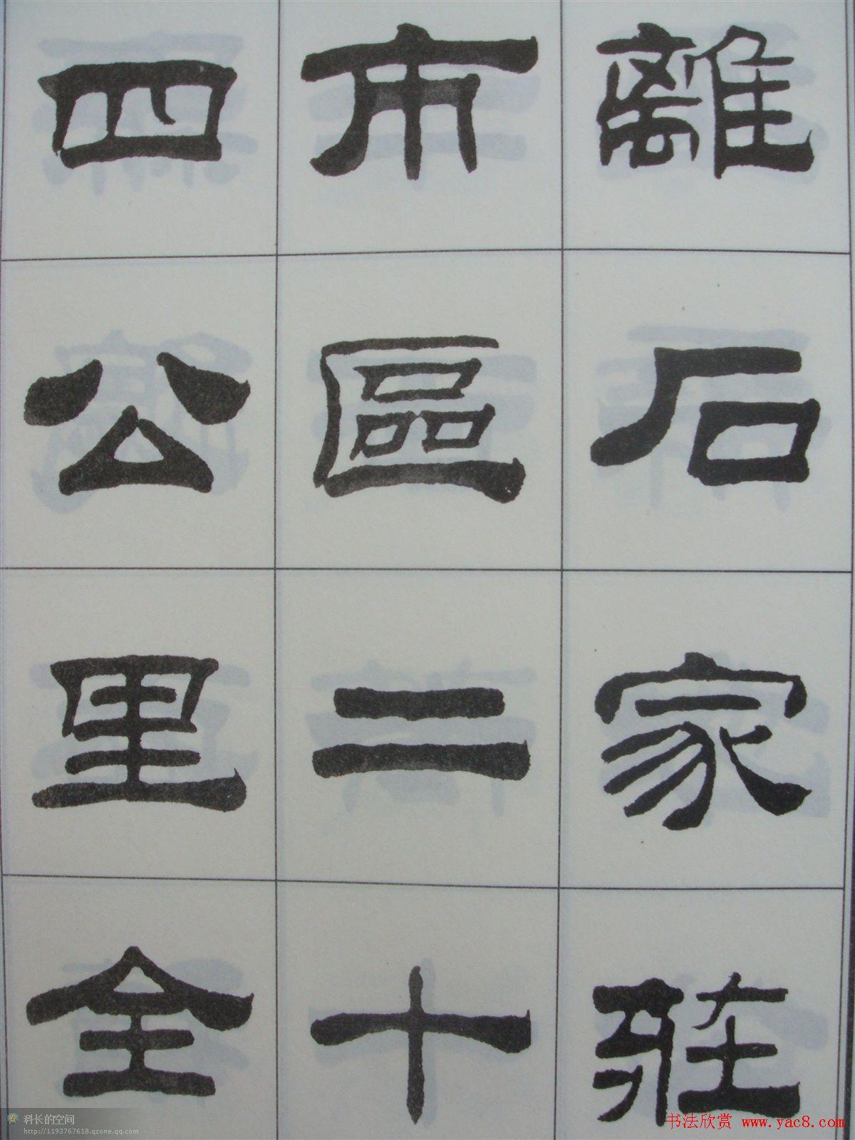 字帖欣赏《刘炳森隶书古栾三碑》(11)图片