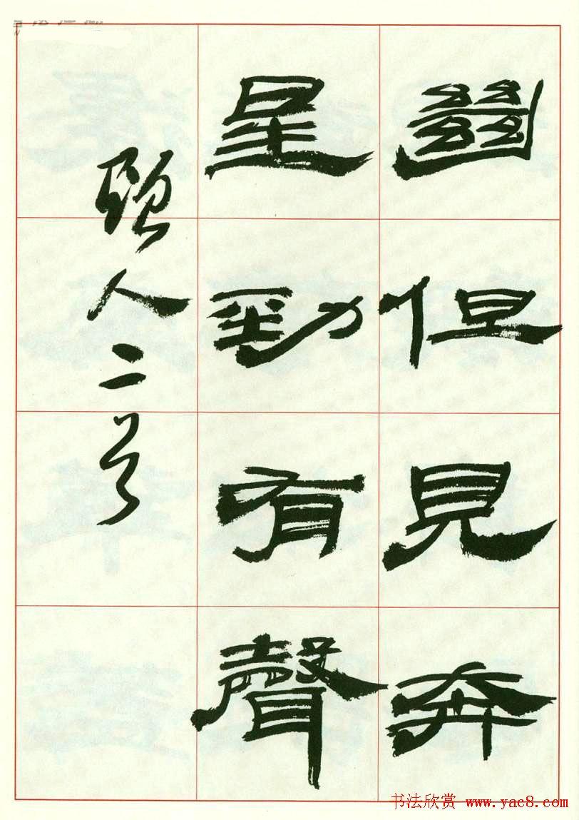 来楚生书法隶书欣赏《鲁迅诗》(15)图片