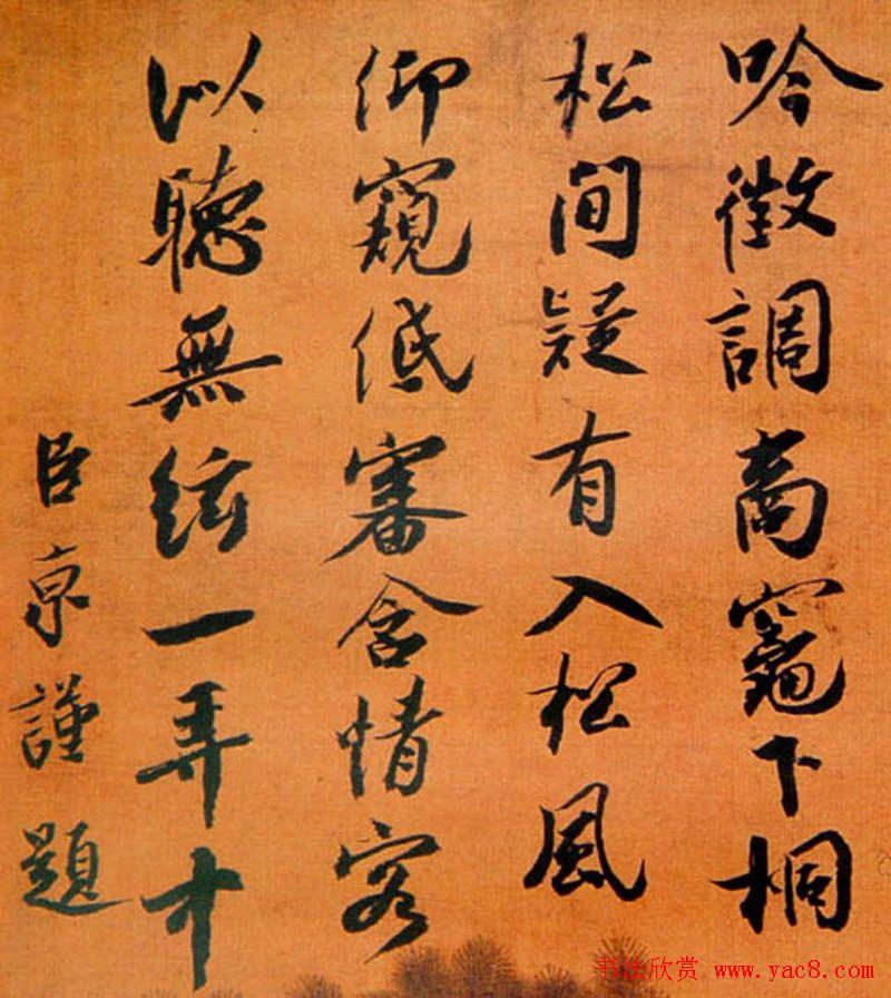 宋四家之蔡京书法作品欣赏