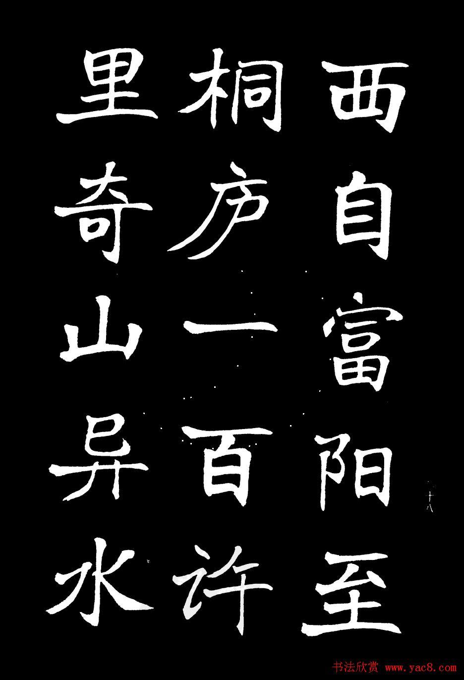 姜东舒书法字帖欣赏《梁吴均与朱元思书》(3)