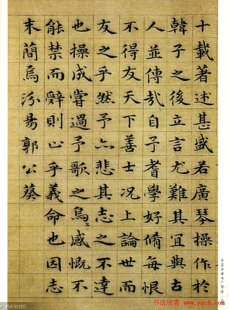 11-20 段成桂古今名联铅笔圆珠笔钢笔三体字帖 11-19 东汉隶书欣赏图片