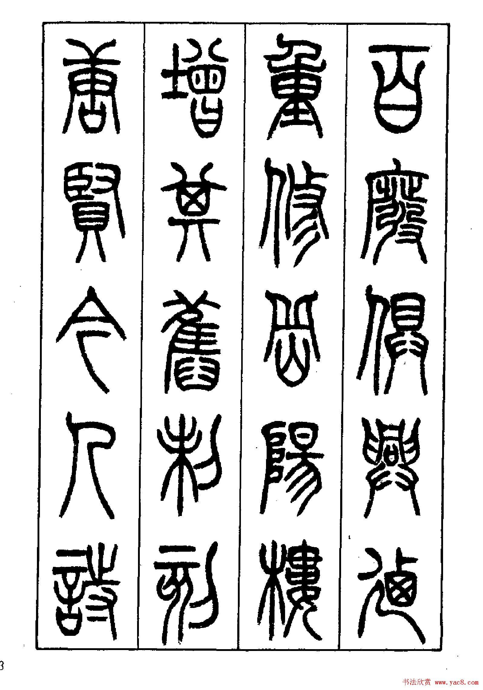 张永明篆书欣赏 岳阳楼记 第2页 篆书字帖 书法欣赏