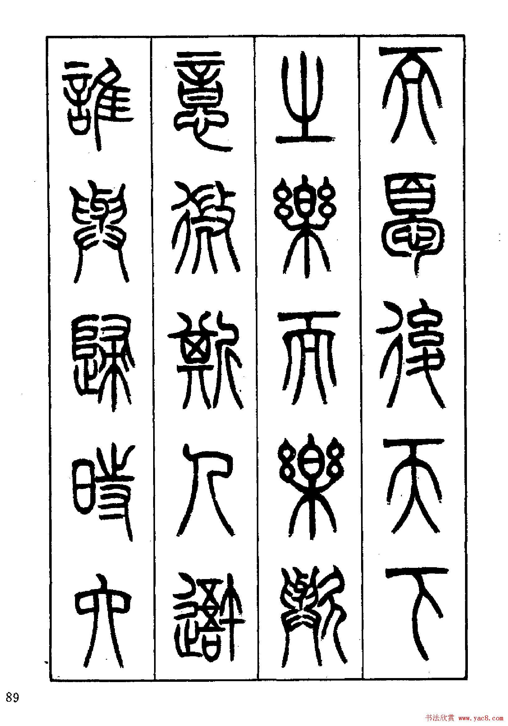 张永明篆书欣赏 岳阳楼记 第18页 篆书字帖 书法欣赏