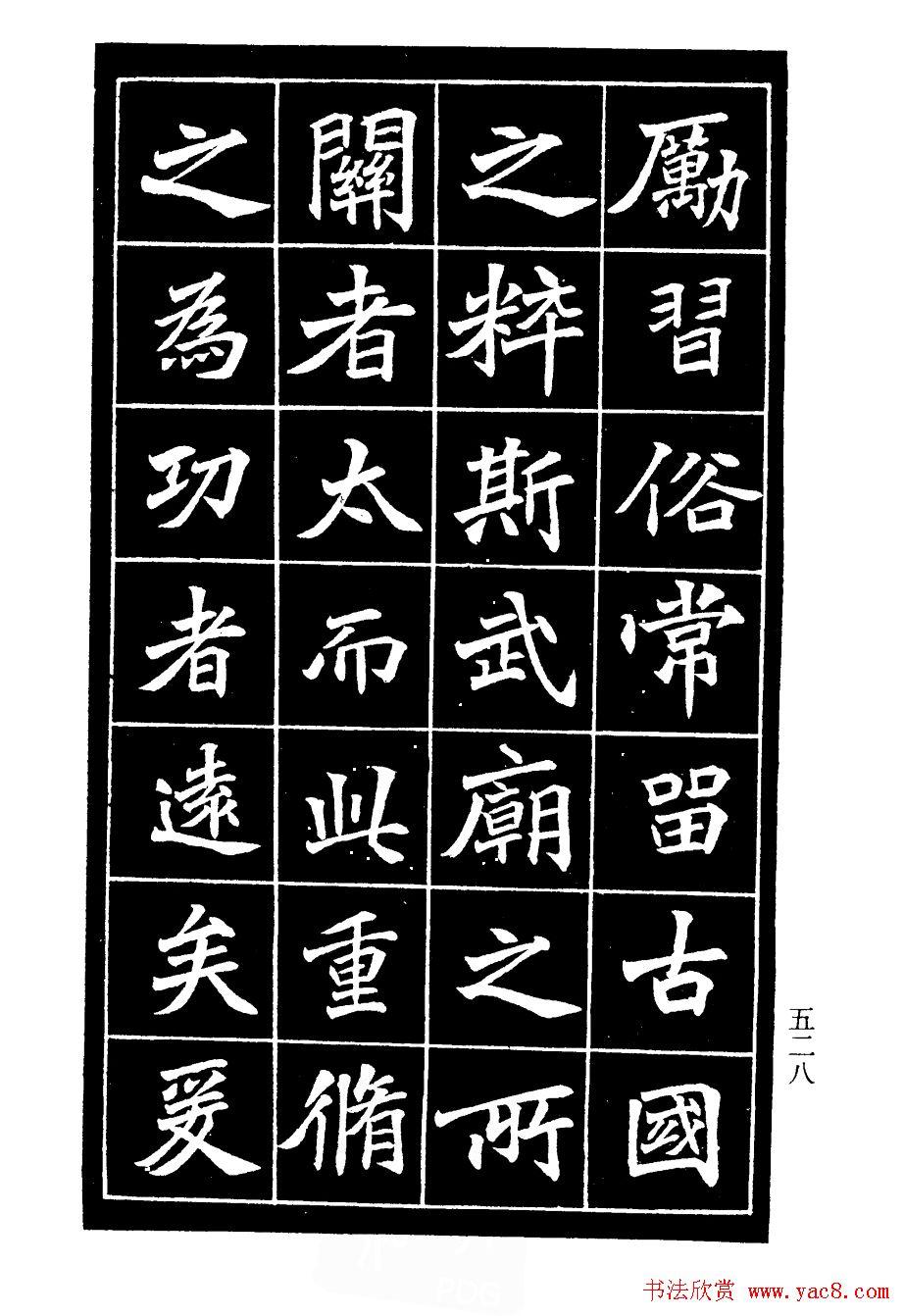 李瑞清书法欣赏《重修关岳庙记》