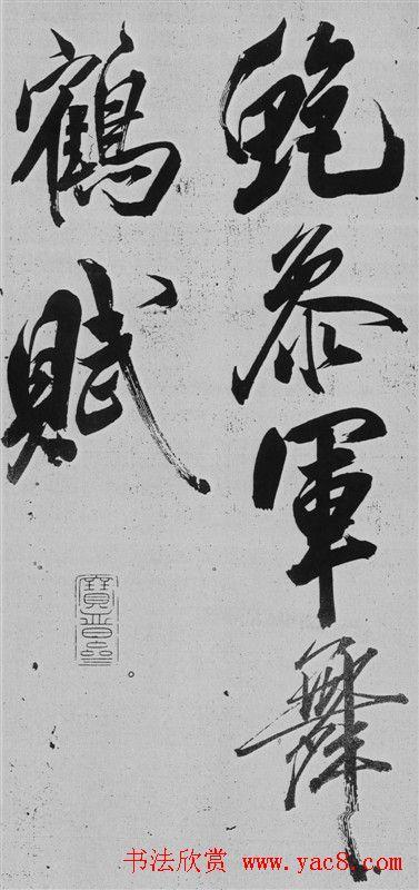 米芾书法艺术巅峰之作《舞鹤赋》
