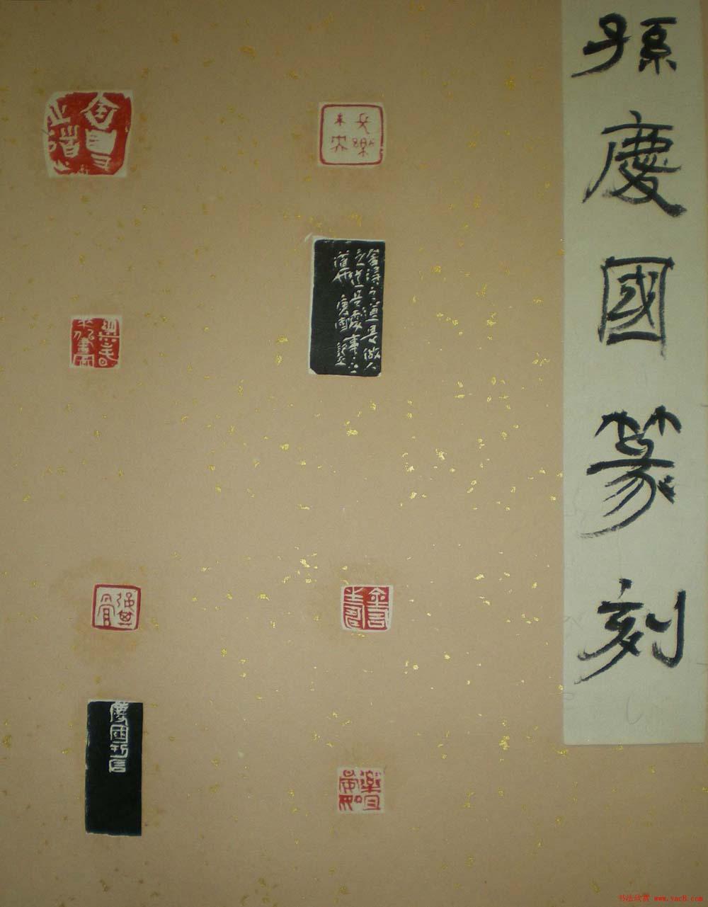 西泠印社第七届评展篆刻作品欣赏(四)