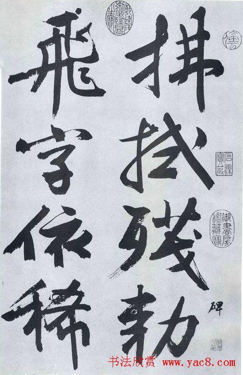 文征明书法作品《满江红》碑