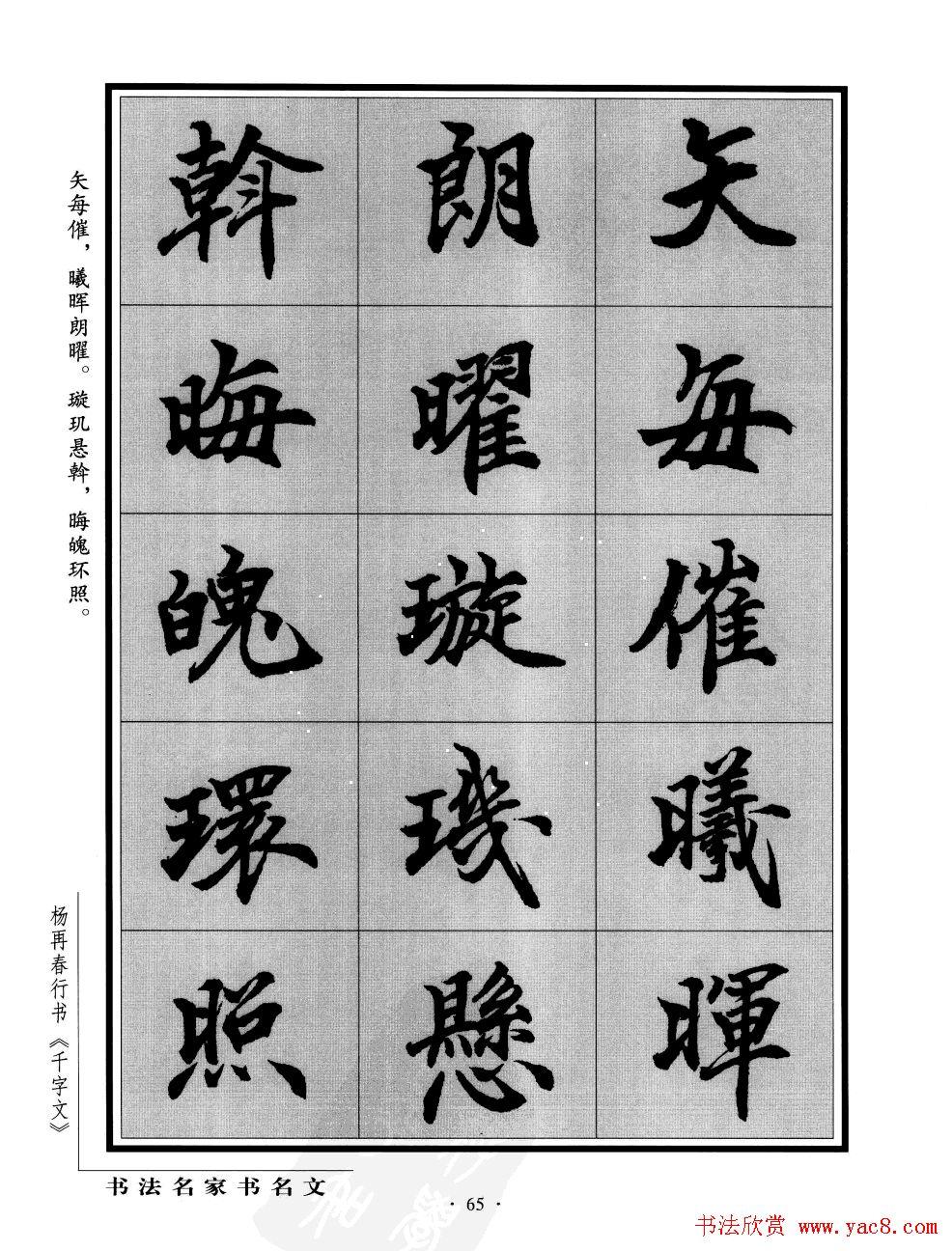 杨再春行书字帖欣赏《千字文》_行书字帖_书法字帖图片图片