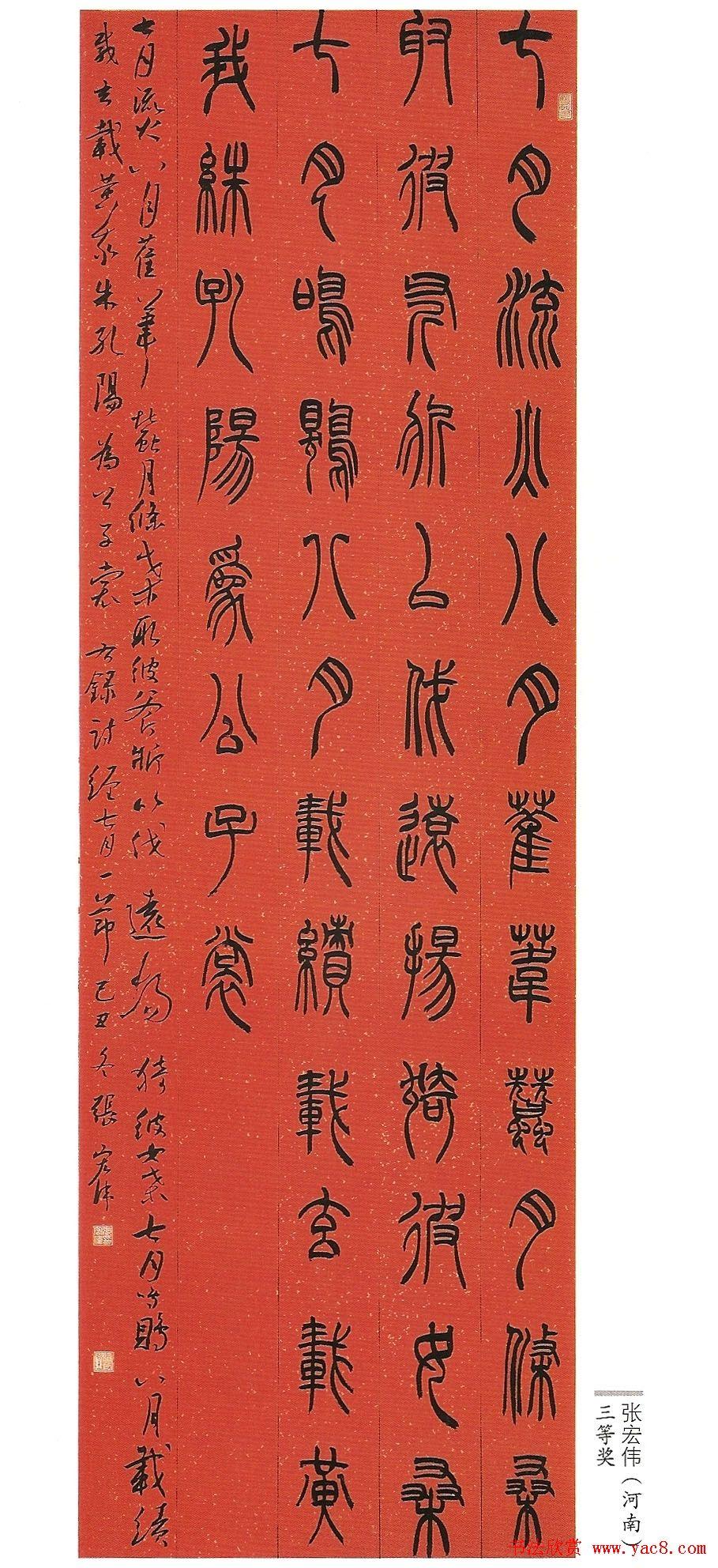 首届篆书展获奖书法作品欣赏 第4页 书法展览 书法欣赏