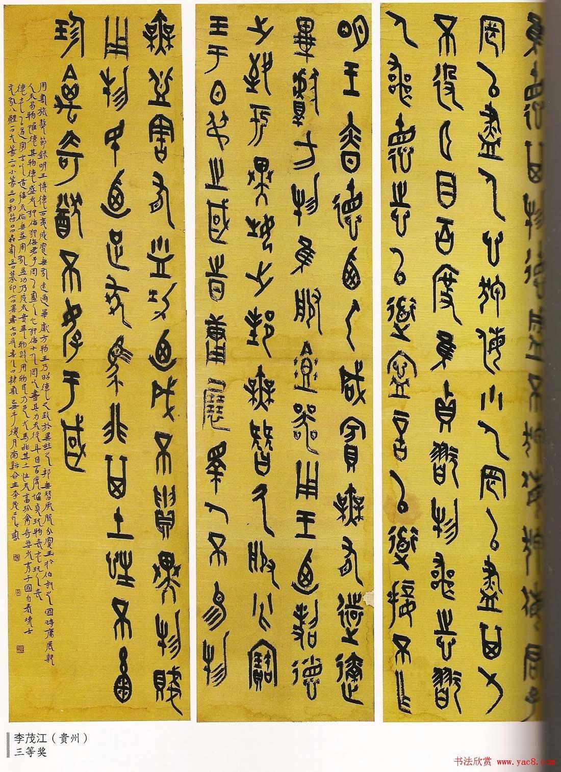 篆书展获奖书法作品欣赏 第5页 书法展览 书法欣赏