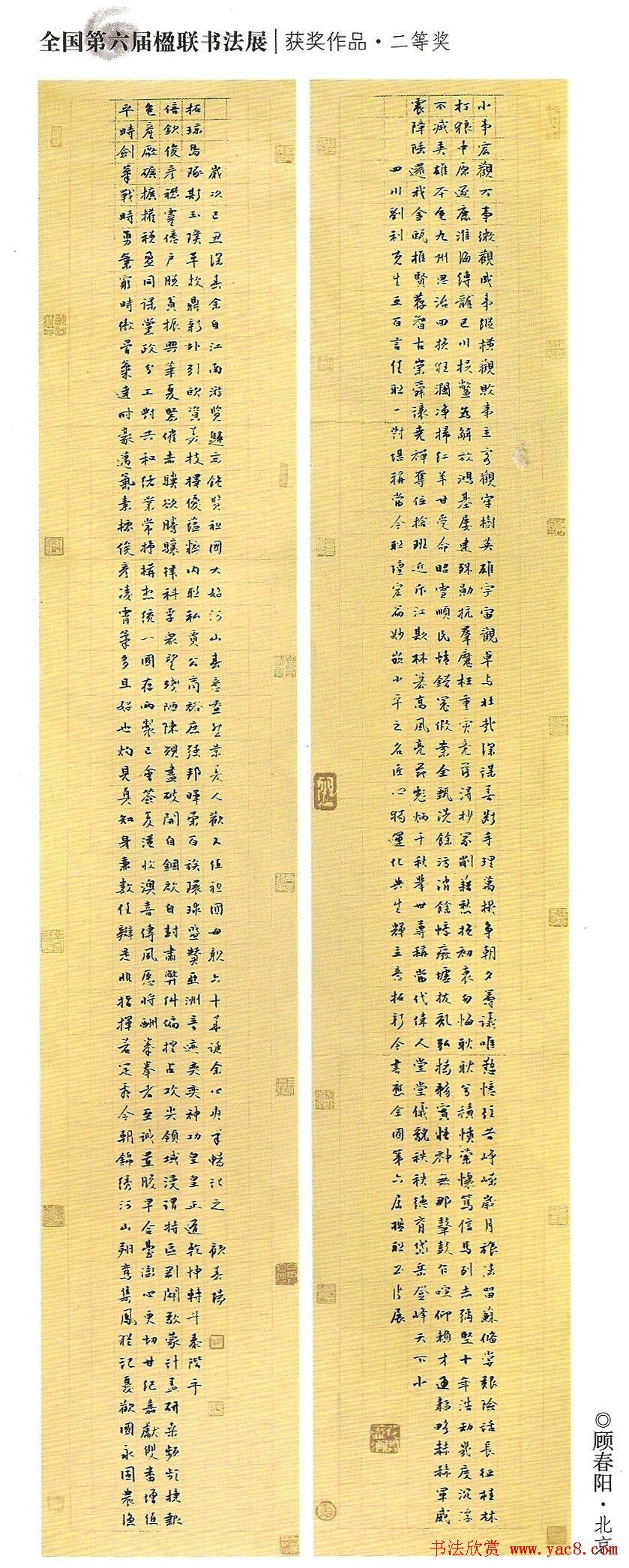 《东方先生画赞碑》卷 11-5 民族英雄岳飞书法欣赏《前出师表》 11-5图片
