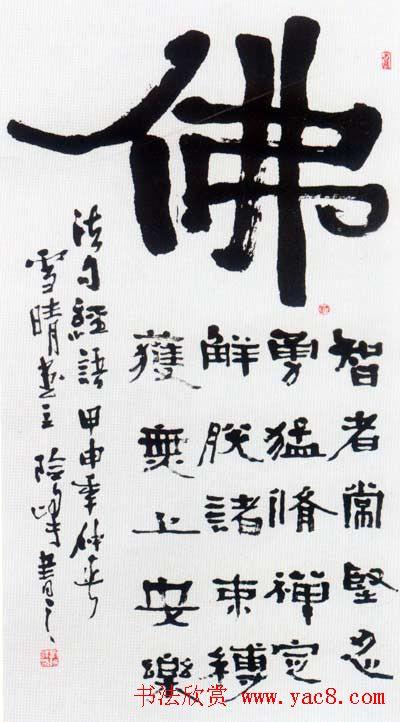 佛字书法作品大全 第一辑 第7页 书法专题 书法欣赏