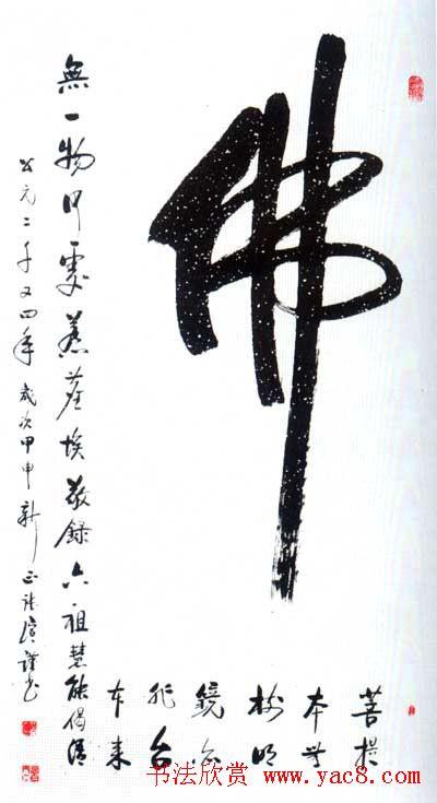 佛字书法作品大全 第一辑 第18页 书法专题 书法欣赏