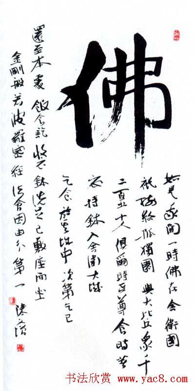 佛字书法作品大全 第二辑 第11页 书法专题 书法欣赏
