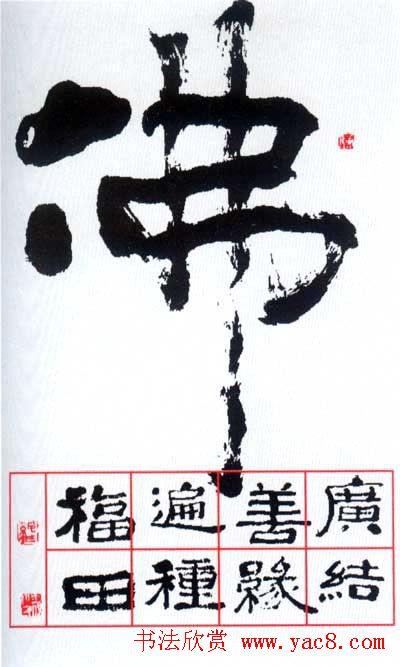 佛字书法作品大全 第三辑 第3页 书法专题 书法欣赏
