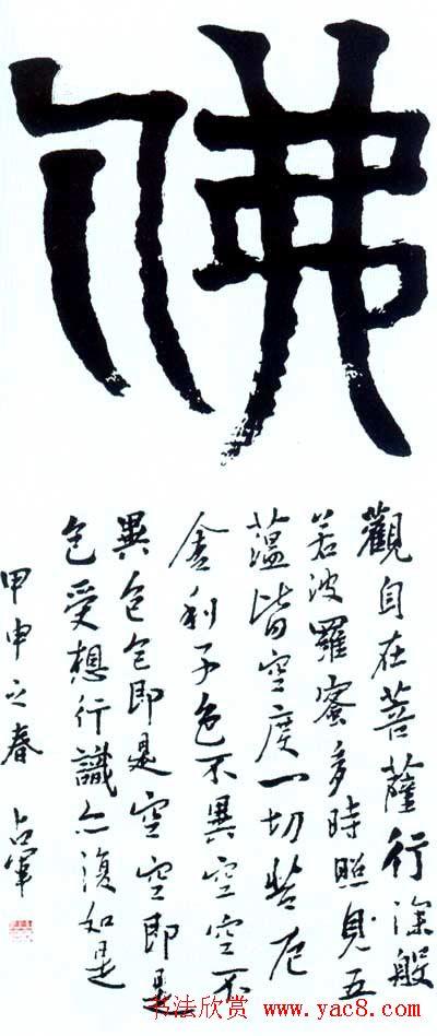 佛字书法作品大全 第三辑 第19页 书法专题 书法欣赏