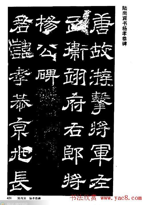 陆尚宾隶书作品欣赏《杨孝恭碑》陈英等刻字;书法