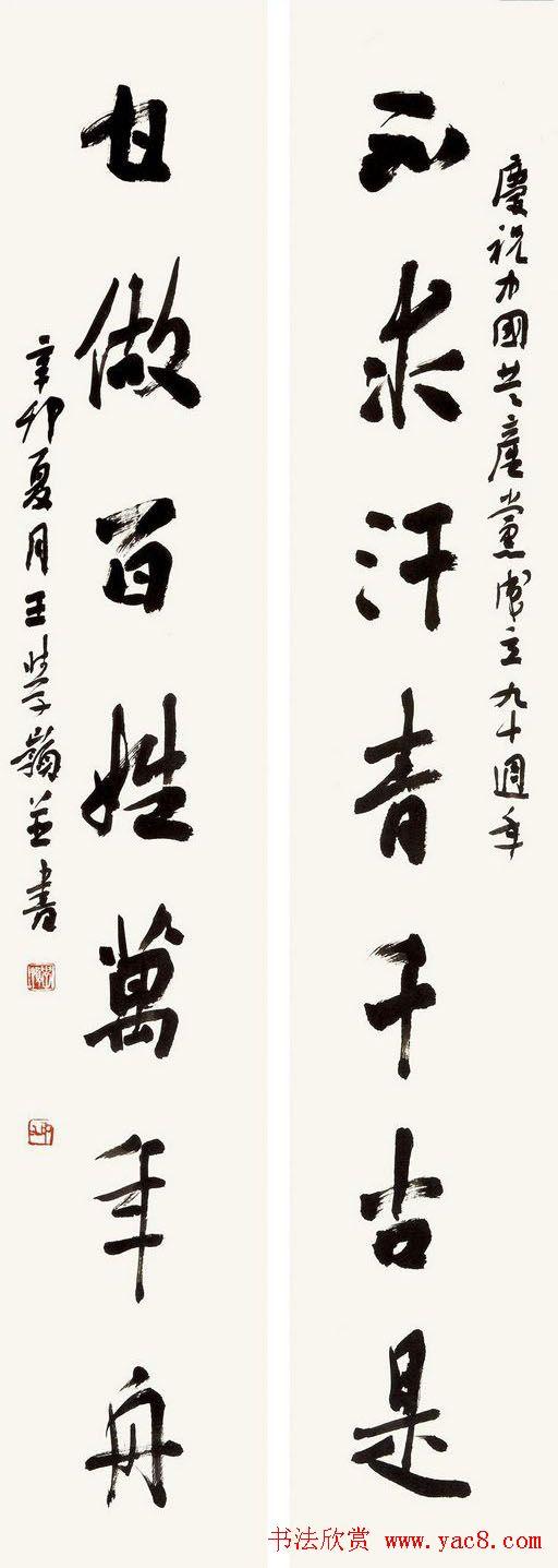 中直书协二十周年书法邀请展(第三辑)