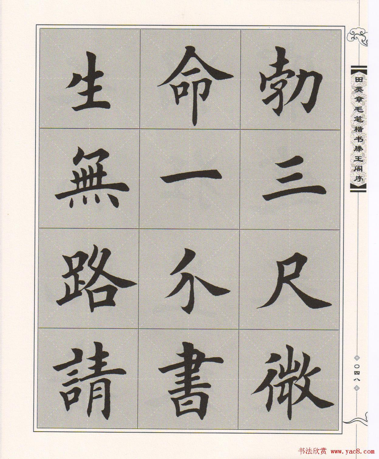 《赵孟頫行书墨迹集字古诗》 11-20 翁方纲《楷书心经》书法作品欣赏图片