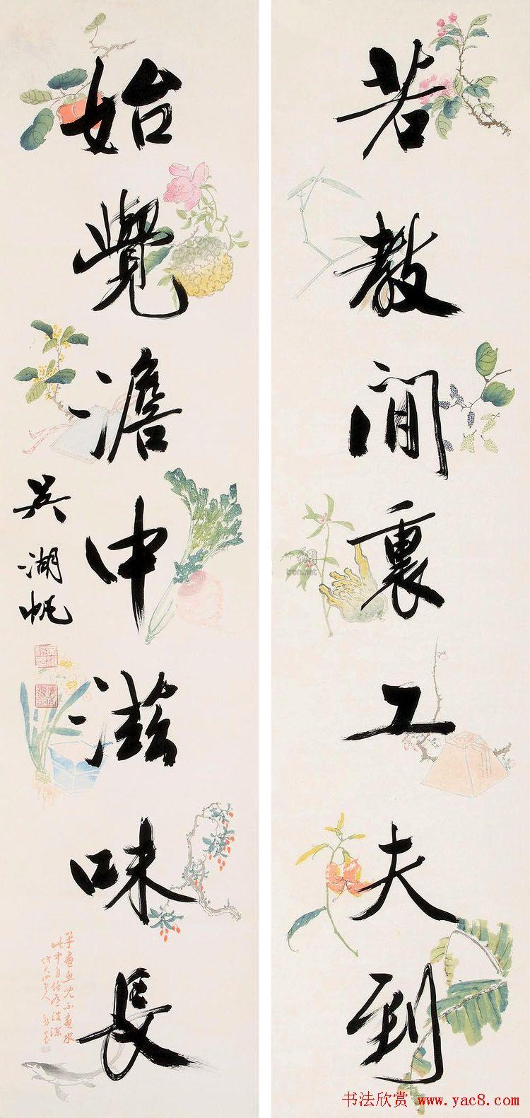 吴湖帆书法作品欣赏25幅