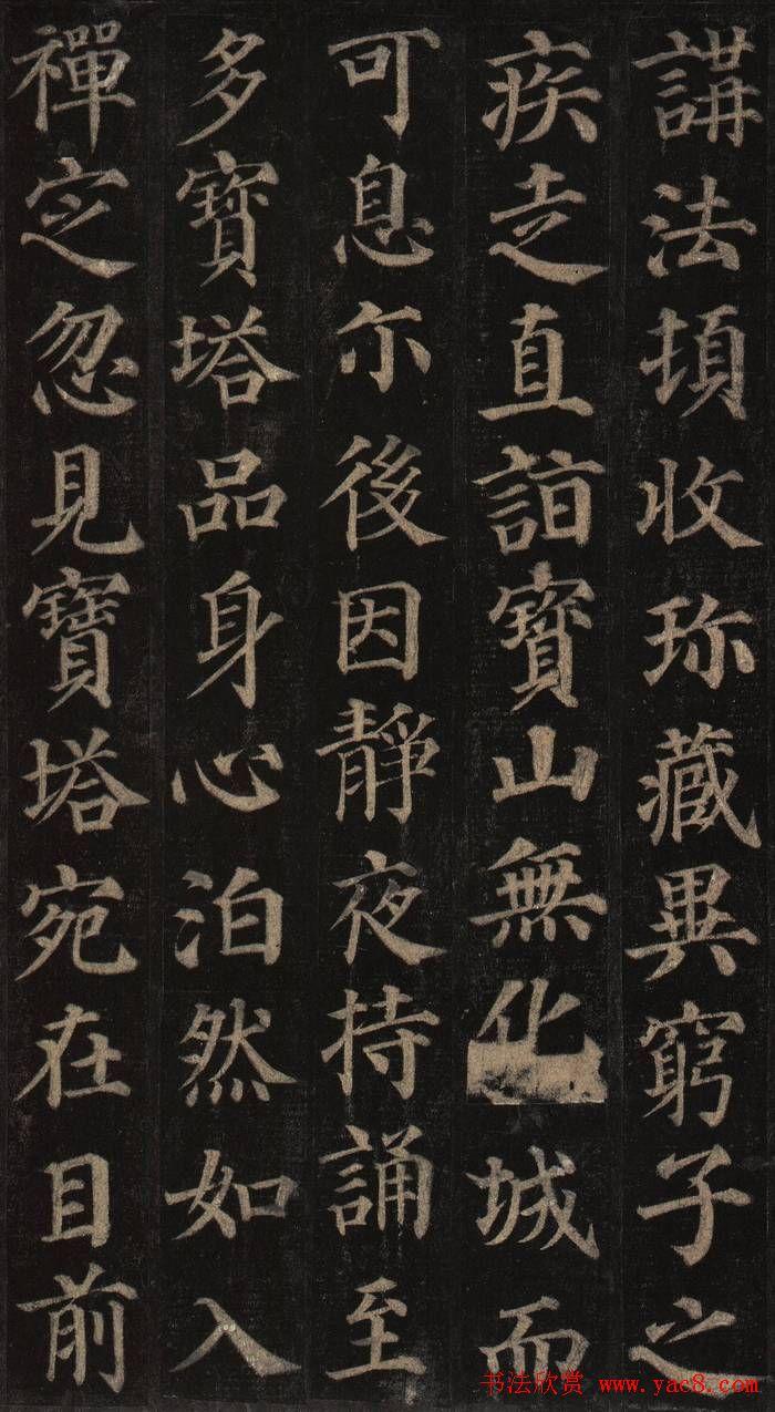 颜真卿楷书欣赏《多宝塔碑》拓本图片
