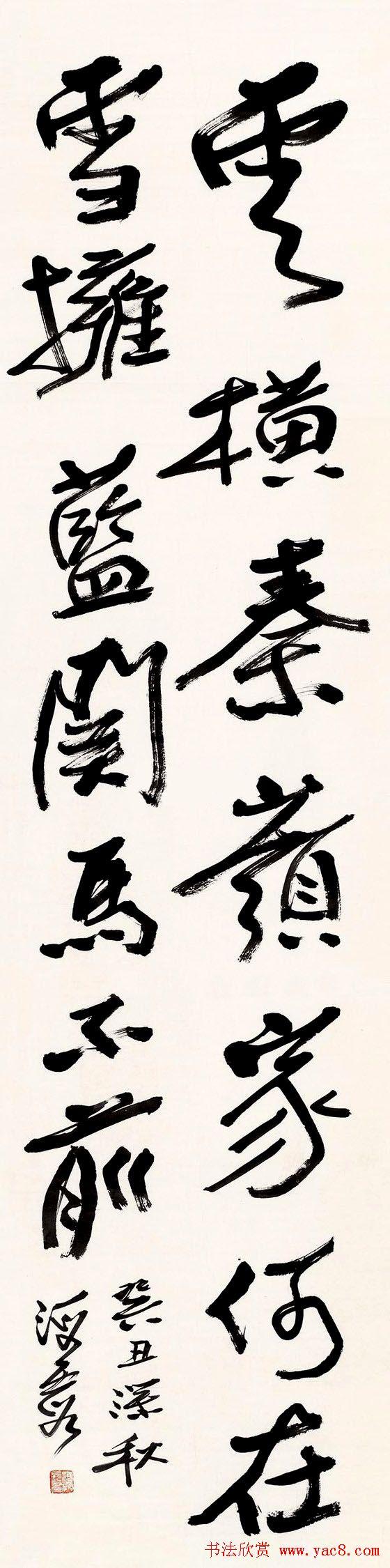 何海霞书法作品欣赏