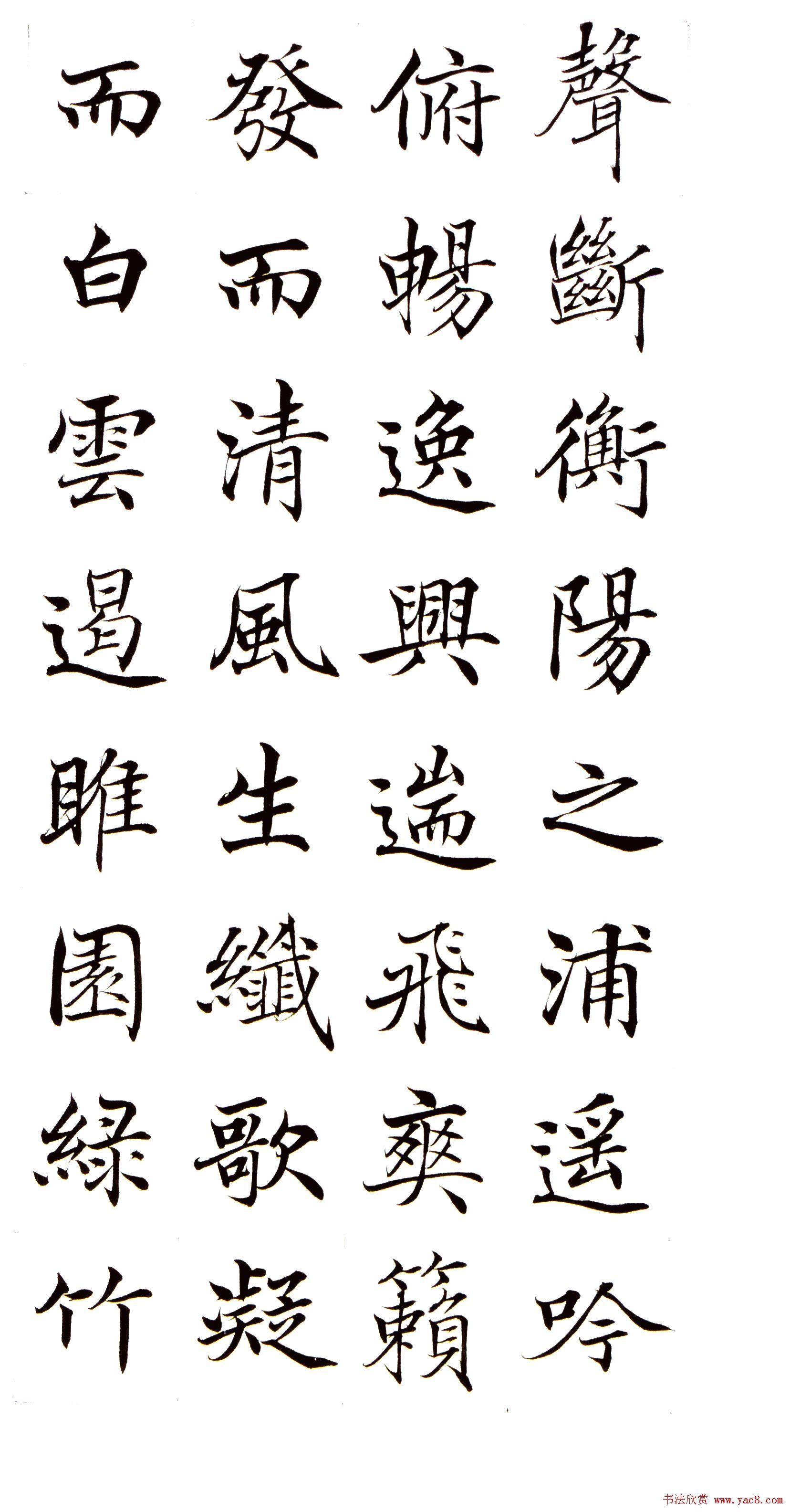 高垲楷书作品欣赏 滕王阁序 第11页 楷书字帖 书法欣赏