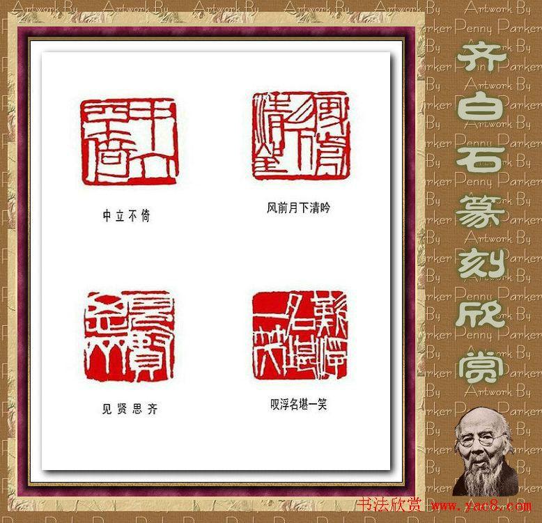 中国书画篆刻家_齐白石篆刻作品欣赏93印 - 第9页 _篆刻作品_书法欣赏