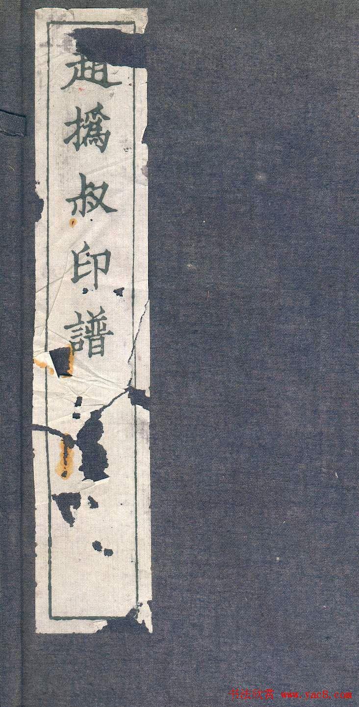 赵之谦篆刻作品欣赏《赵撝叔印谱》