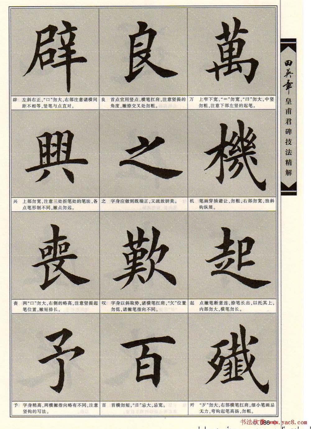 欧体《九成宫》字帖图片