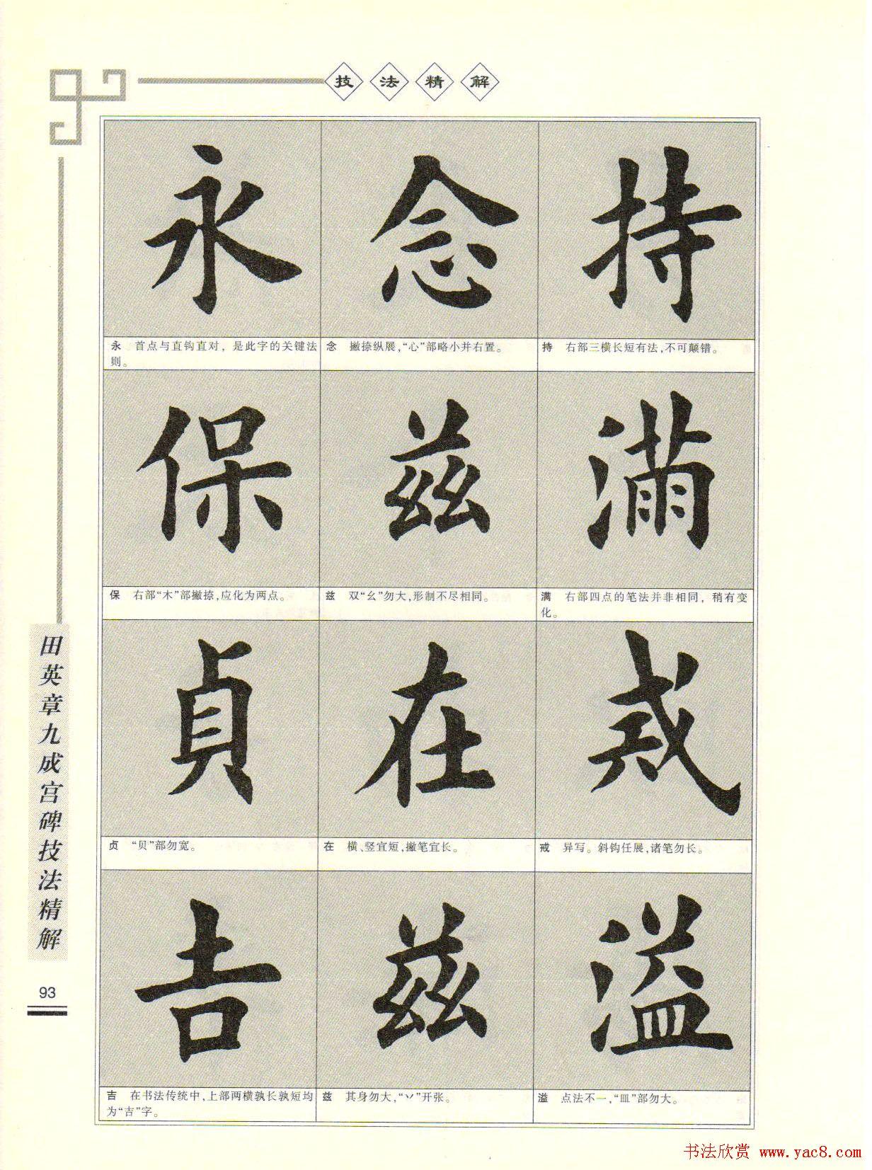 硬笔书法字帖下载 楷书5000常用字