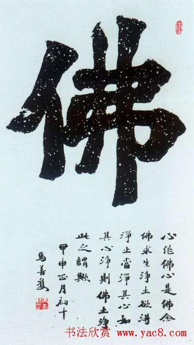 佛字书法作品大全(第四辑)(3)