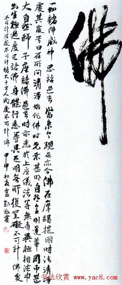 佛字书法作品大全 第四辑 第17页 书法专题 书法欣赏