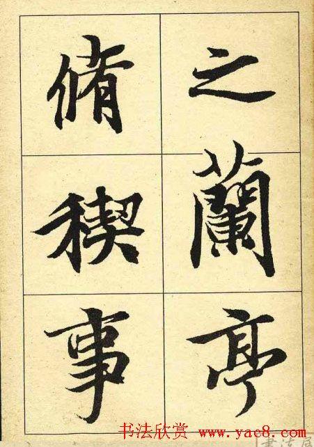 行书字帖欣赏 王羲之兰亭序 第15页 行书字帖 书法欣赏图片