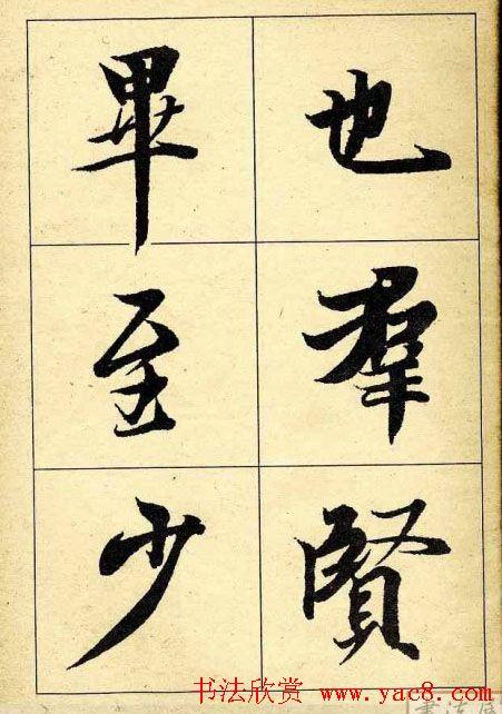 行书字帖欣赏 王羲之兰亭序 第4页 行书字帖 书法欣赏图片