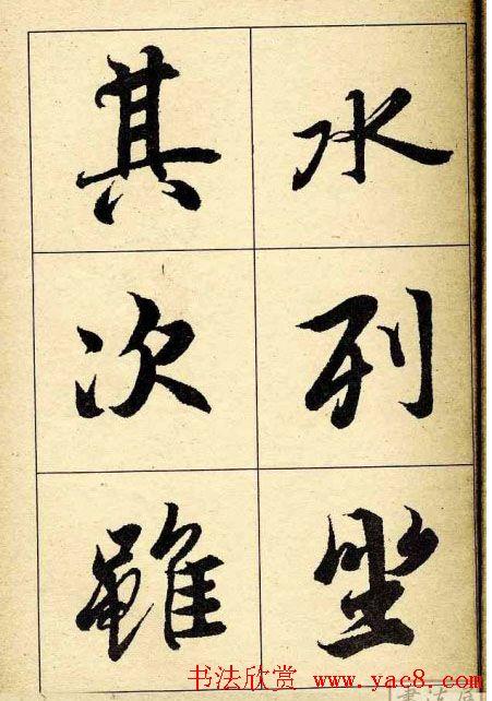 行书字帖欣赏 王羲之兰亭序 第7页 行书字帖 书法欣赏图片