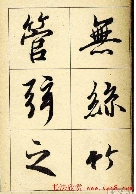 行书字帖欣赏 王羲之兰亭序 第17页 行书字帖 书法欣赏图片