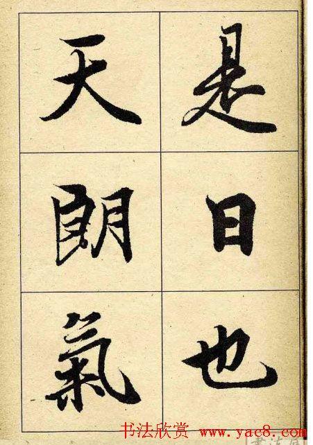 行书字帖欣赏 王羲之兰亭序 第18页 行书字帖 书法欣赏图片