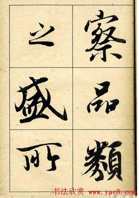 行书字帖欣赏 王羲之兰亭序 第19页 行书字帖 书法欣赏图片