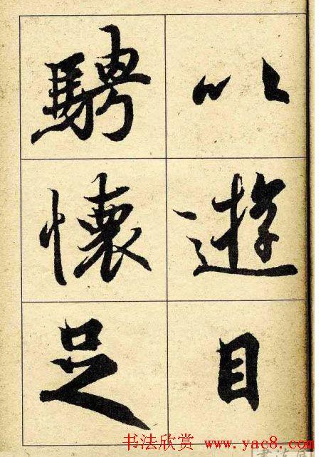 行书字帖欣赏 王羲之兰亭序 第11页 行书字帖 书法欣赏图片