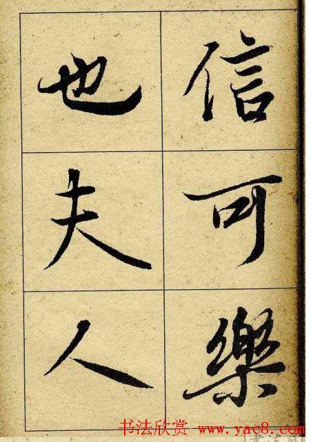 行书字帖欣赏 王羲之兰亭序 第12页 行书字帖 书法欣赏