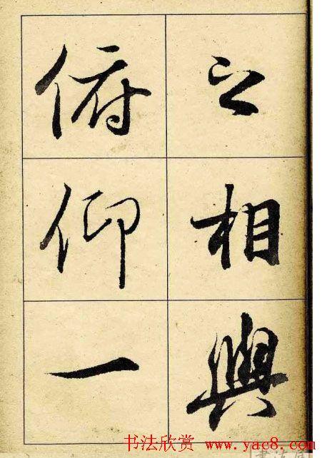 行书字帖欣赏 王羲之兰亭序 第12页 行书字帖 书法欣赏图片