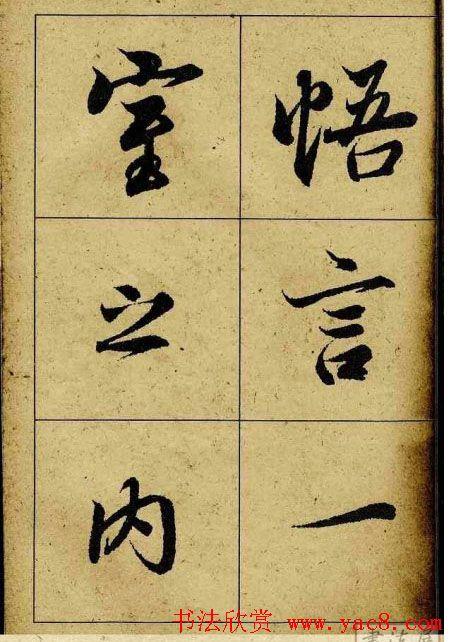 行书字帖欣赏 王羲之兰亭序 第20页 行书字帖 书法欣赏