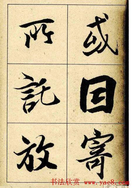 行书字帖欣赏 王羲之兰亭序 第21页 行书字帖 书法欣赏图片