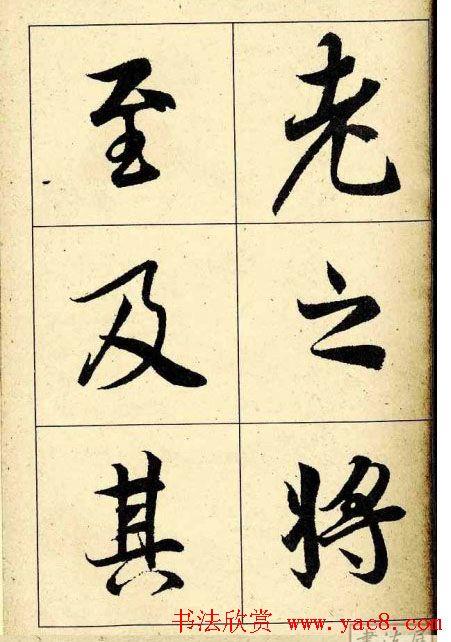 行书字帖欣赏 王羲之兰亭序 第22页 行书字帖 书法欣赏图片