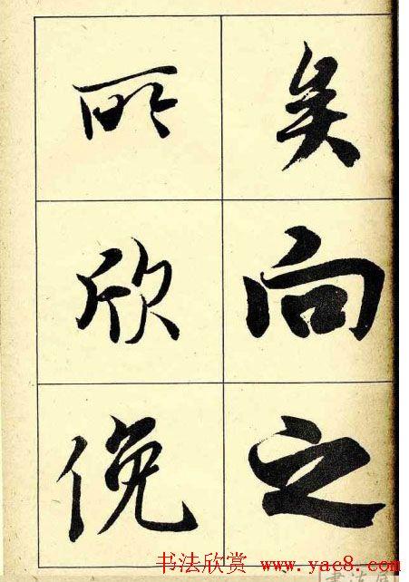 行书字帖欣赏 王羲之兰亭序 第23页 行书字帖 书法欣赏图片
