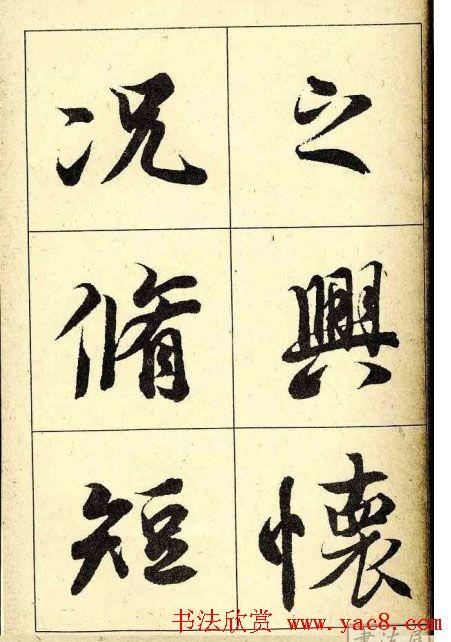 行书字帖欣赏 王羲之兰亭序 第24页 行书字帖 书法欣赏图片