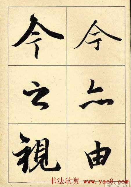 行书字帖欣赏 王羲之兰亭序 第26页 行书字帖 书法欣赏